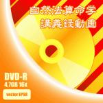 MASTER-DVD
